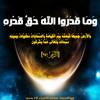 [HQ] خالد الجليل - قل أفغير الله تأمروني أعبد أيها الجاهلون