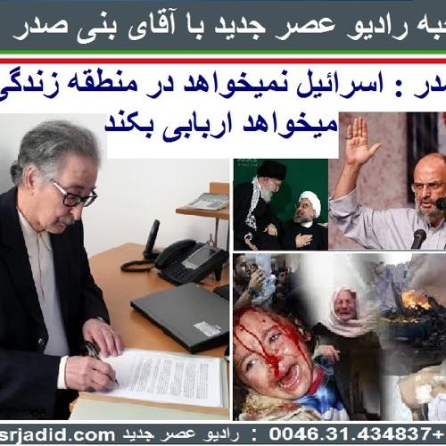 Banisadr 93-04-28= بنی صدر : اسرائیل نمیخواهد در منطقه زندگی بکند، میخواهد اربابی بکند
