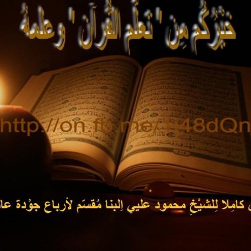 036 - فليقاتل في سبيل الله - النساء