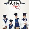 Sungkyunkwan Scandal OST - Moon JaeShin theme