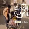 افتح قلبك واعرفني كاملة + كلمات - احمد عدوية ومحمد فؤاد وبهاء سلطان وبشري | اعلان موبينيل رمضان 2014