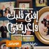 اغنية موبينيل رمضان 2014 افتح قلبك واعرفني كاملة - Mobinil Ramadan full song 201 mp3