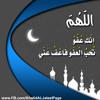 [HQ] خالد الجليل - دعاء يهز القلوب .. إِنَّ اللَّهَ لَغَفُورٌ رَّحِيمٌ