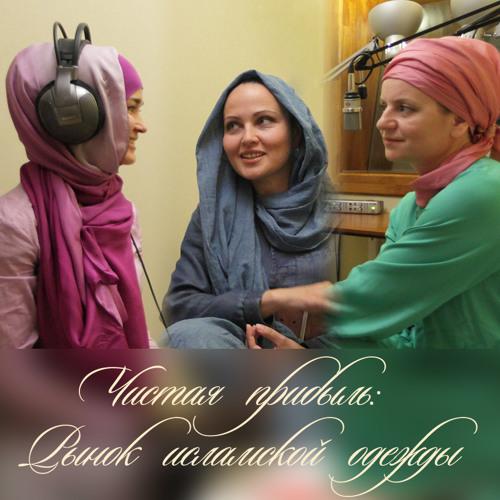 MIRadio.ru - Чистая прибыль - Исламская одежда