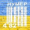 НУМЕР 482 - Добрий Ранок, Україно (Прем'єра) mp3