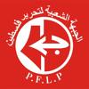 أنا لاجئ - الجبهة الشعبية لتحرير فلسطين