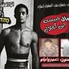Download موال حبيشة ابن الحلال عمرو تيتو غناء جاكسون Mp3