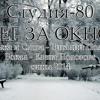 Студия-80 - Снег за окном (maxi mix 2014)