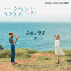 Chen (EXO) – Best Luck ( It's Okay, That's Love OST)[download link]