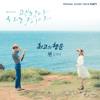 Chen (EXO) - Best Luck (최고의 행운) [Its Okay, Thats Love OST]
