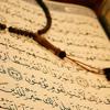 Surah Ar Rahman by Qari Yaeesh Ally