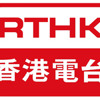 RTHK Radio 4 - Morning Call 清晨妙韻 - Interview with Colin Carr and Mary Wu.