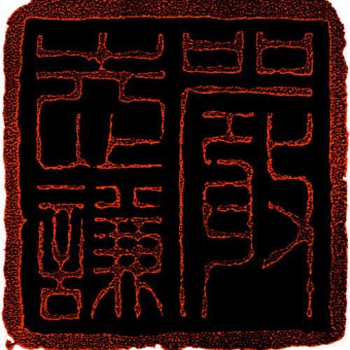 Soku (1995)(audio only)