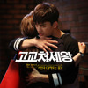 [COVER] Seo Inguk - Finding Myself (King of Highschool OST)