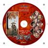 Album : Uttare Hawa- by PROYUNE ,Song :Ovijog tule-  Artist Yousuf