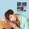 Park Seo Joon – Come Into My Heart [Witch's Romance OST] Part.3
