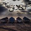 Win Al Malayin Album Cover