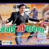 Rasgulla piya Item Song Movie Janwai ji pawna