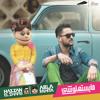 حسن الشافعي مع ابلة فاهيتا   #مايستهلوشي | Hassan El Shafei Ft. Abla Fahita   Mayestahlushi