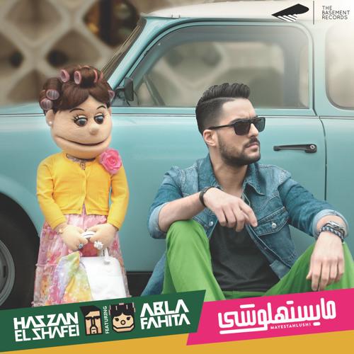 حسن الشافعي مع ابلة فاهيتا - #مايستهلوشي | Hassan El Shafei ft. Abla Fahita - Mayestahlushi