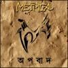 METRICAL