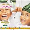 Download تكبيرات عيد الفطر المبارك - 1435 - كل عام وأنتم بخير Mp3