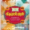 Bana Har Dil K Allahu Vikramadithyan Malayalam Movie Song Mp3