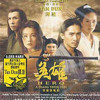 王菲(Faye Wong)01英雄 Hero~英雄電影原聲大碟|www.facebook.com/FayeWongsEra