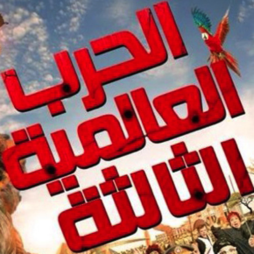Music From The Movie WWIII - Amr Ismail موسيقى فيلم الحرب العالمية التالتة