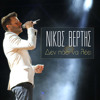 Nikos Vertis - Den Paei Na Leei (Digital Single) (2014)