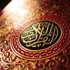 الشيخ الدوكالي محمد العالم قالون سورة الكهف Al Doukkali Mohammed Al Alem Qalon  18 Sourt Alkhef