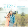 It's OK, That's Love OST (It's Alright This is Love) 괜찮아 사랑이야