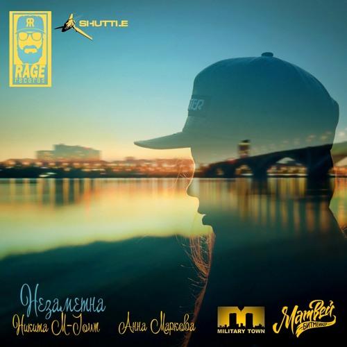 Никита M-town - Незаметна (при уч. Анна Маркова) (prod. Матвей)