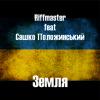 Riffmaster  спільно з Сашком Положинським - ЗЕМЛЯ