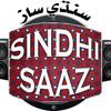 Boli Mhunji allan  - Sindhi Saaz