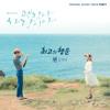 Chen (EXO) - Best Luck (최고의 행운) OST. It's Okay, That's Love (cover By Phyokyo)