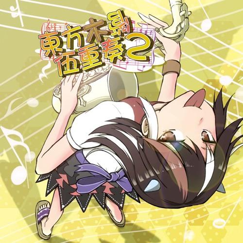 【C86新譜】東方木管伍重奏2