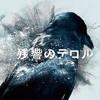 Zankyou no Terror OST: is (feat. POP ETC)