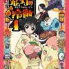 Sumire Uesaka - Caramel Peach Jam 120 - Cover By Udha