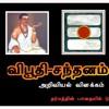 Sadhguru Tamil Speech   !