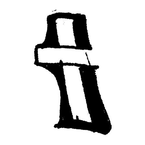 Aganče Boži (Agnus Dei)