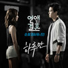 Son Ho Young & Danny Ahn - One Day (하루만) [Marriage Not Dating OST]
