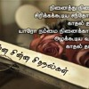Tamil Latest Melody
