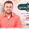 Download هَدَايا الرحمن - الحلقة 8 - حديثُ السوق - مصطفى حسني Mp3