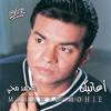 Download تانى يا هوى - محمد محي Mp3