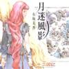 月迷風影 - Getsumei Fuuei ~ lazy vers.【Kermoet】