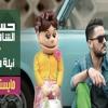 أغنية مايستهلوشي ابله فاهيتا مع حسن الشافعي 2014