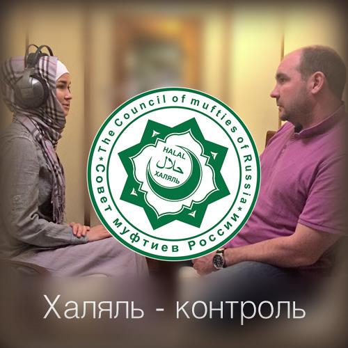 MIRadio.ru - Чистая Прибыль - Халяль-контроль