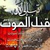 ( خالد الجليل - وجائت سكرة الموت ( تلاوة مبكية