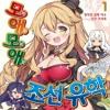 Lency - 연화지곡(煙花之曲) * free download *